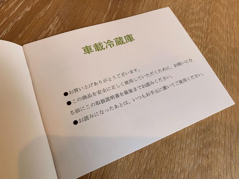 日本語の説明書。初めて使う時はまず12時間放置すること、など注意書きがあるのでよく読みましょう