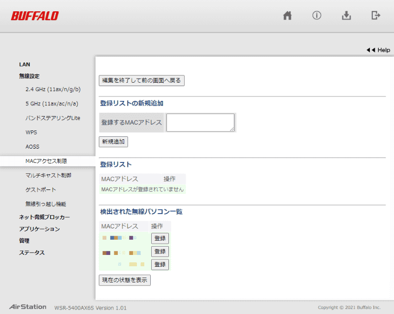 バッファローのアクセスポイント「WSR-5400AX6S」では、「MACアクセス制限」の項目でMACアドレスフィルタリングを設定することが可能。この画面で、アクセスポイントに接続している端末のMACアドレスも確認できる