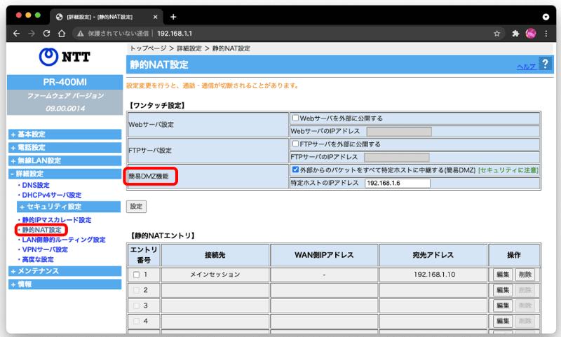 NTT東西のフレッツ光回線で使われるホームゲートウェイ「PR-400MI」の例。[詳細設定]にある[静的NAT設定]で、[ワンタッチ設定]の[簡易DMZ機能]にチェックを入れて、PS5の固定IPアドレスを入力。直下の[設定]ボタンを押すと完了ダイアログが表示されて設定ができる
