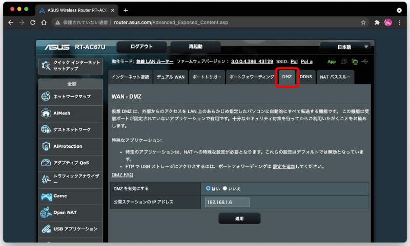 ASUS「RT-AC67U」の例。[詳細設定]の[WAN]に[DMZ]タブがある。[DMZを有効にする]で[はい]を選ぶと、IPアドレスの欄が入力可能になる