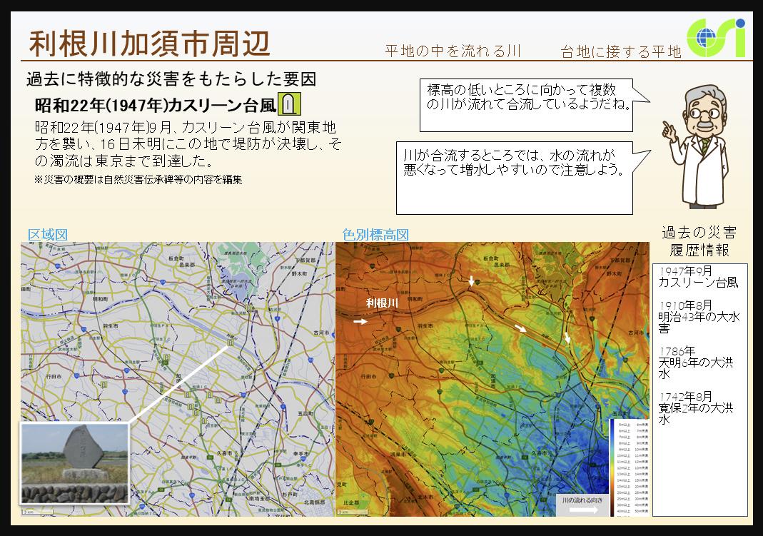 イラストで学ぶ過去の災害と地形夏休みの自由研究におすすめな国土地理院「地理院地図Vector」のイラストで学ぶ過去の災害と地形画面