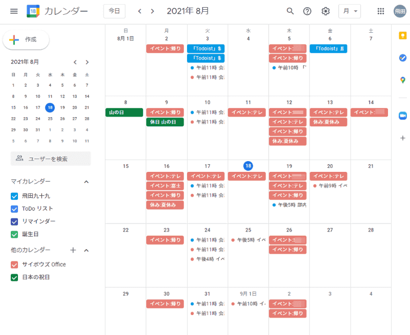 テレワーク期間中はGoogleカレンダーを、「サイボウズOffice」や日程調整サービス「eeasy」との連携などに利用してきた