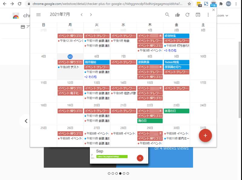 アドオンでカレンダーを1クリック表示