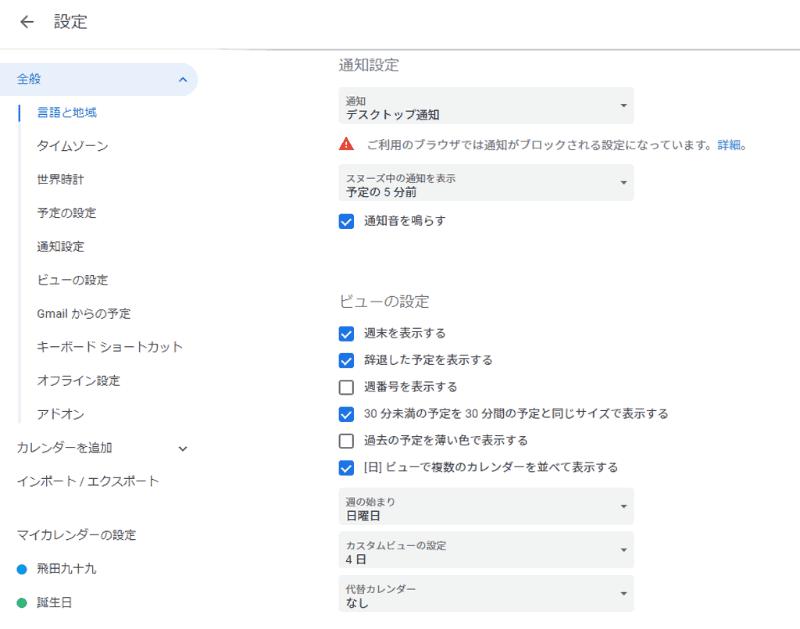 設定画面の「通知設定」を確認すると、Google Chromeが通知をブロックしていた