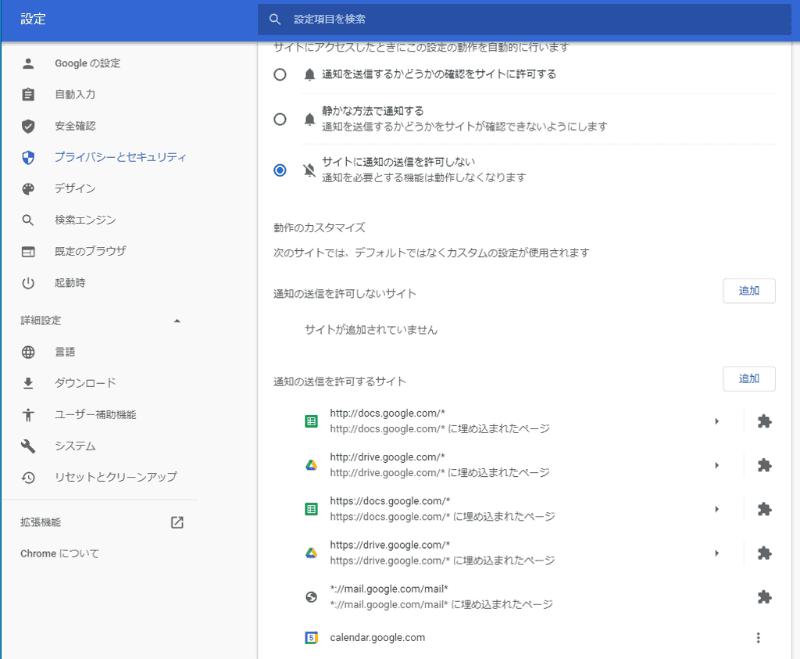 "Google Chromeの設定画面で「詳細設定」→「プライバシーとセキュリティ」の「サイトの設定」→「通知」と操作。「通知の送信を許可するサイト」に「<a href=""https://calendar.google.com/"" class=""strong bn"" target=""_blank"">https://calendar.google.com/</a>」を追加する"