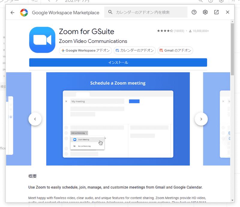設定メニューから「アドオンを取得」を選択。表示された画面から「Zoom for GSuite」をインストールする