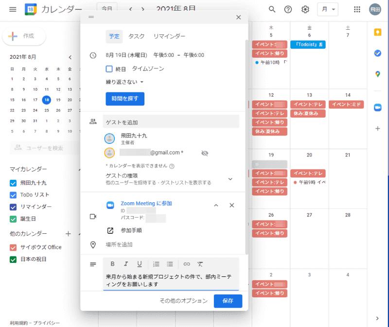 予定を登録する際に「Zoom Meeting」を選択。ゲストを追加し、招待メールに記載する招待文を入力する