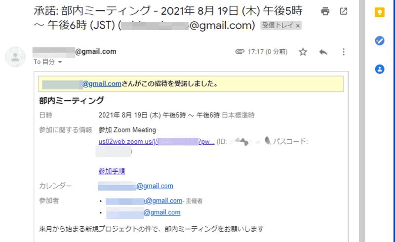 ゲスト側が「はい」をクリックすると、その通知がメールで届く