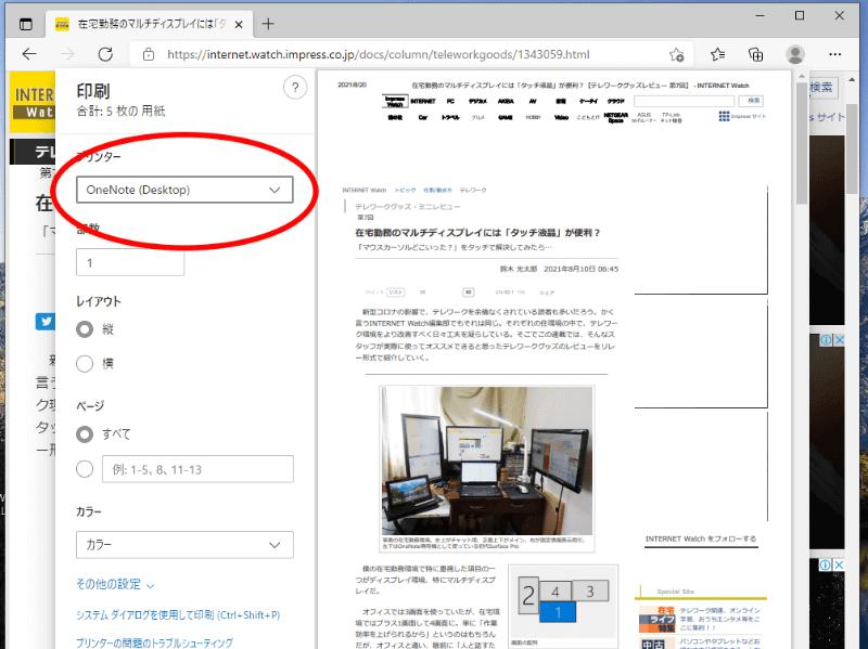 OneNoteに「印刷」してサブPCに転送