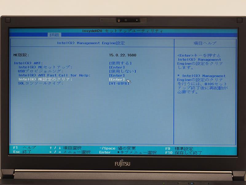 今回の機材ではBIOS項目に「Intel ME設定のクリア」が用意されていた