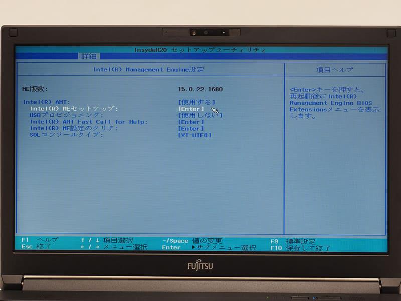 今回検証した機材では、設定後に[Ctrl]+[P]を押す方式ではなく、BIOS項目から「Intel MEセットアップ」を選んで[Enter]
