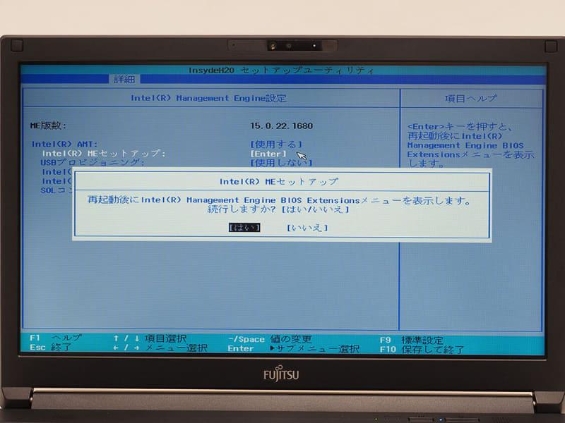 Intel Management Engine BIOS Extensionメニューを表示するかを問うダイアログが表示されるので「はい」を選択