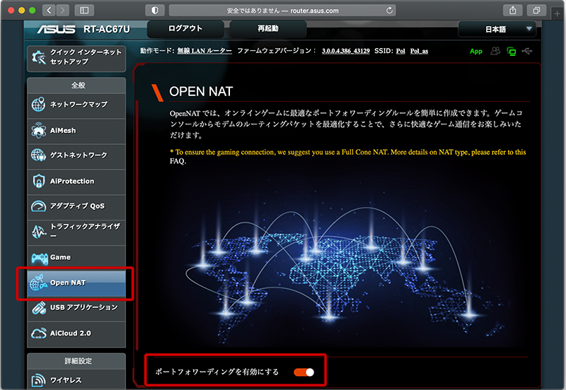 まずは[Open NAT]で[ポートフォワーディングを有効にする]をオンにする