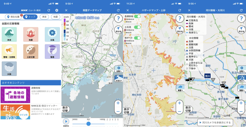 「NHK ニュース・防災アプリ」の災害情報の表示画面例。(左から)「災害情報」トップ画面、「雨雲データマップ」画面、「ハザードマップ」画面、「河川情報」画面「NHK ニュース・防災アプリ」の使い方――災害情報を地図上に表示するには
