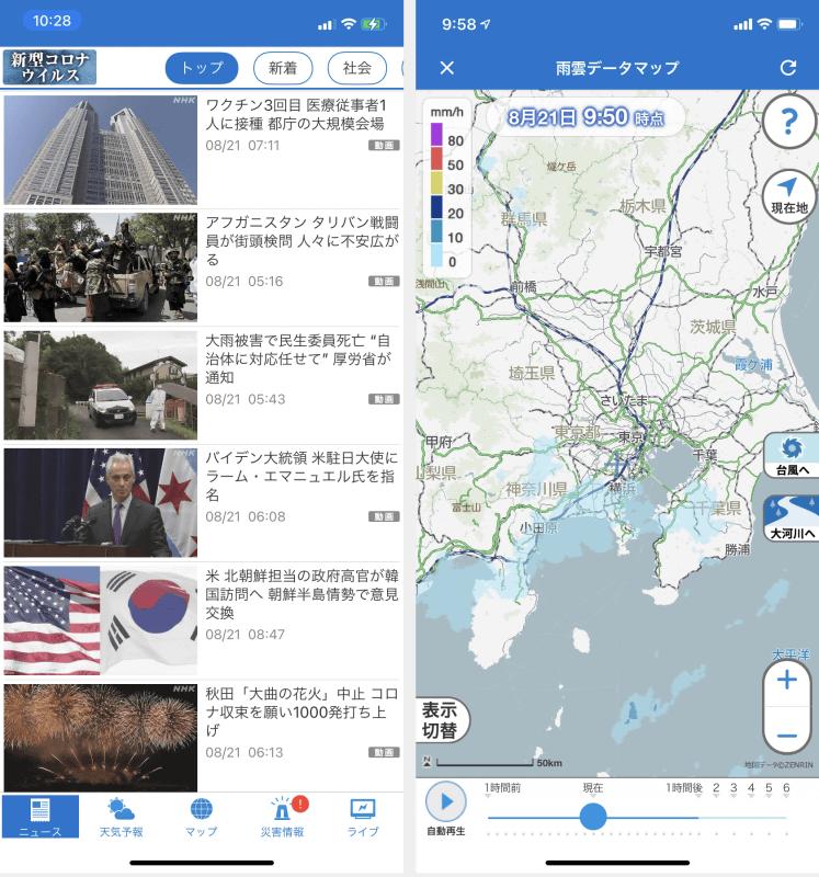 「ニュース」トップ画面(左)と「雨雲データマップ」画面(右)「NHK ニュース・防災アプリ」の使い方:「ニュース」トップ画面と「雨雲データマップ」画面