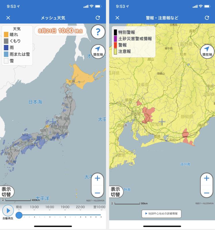 「メッシュ天気(予報)」画面(左)と「気象情報・注意報 土砂災害警戒情報」画面(右)「NHK ニュース・防災アプリ」の使い方:「メッシュ天気(予報)」画面と「気象情報・注意報 土砂災害警戒情報」画面