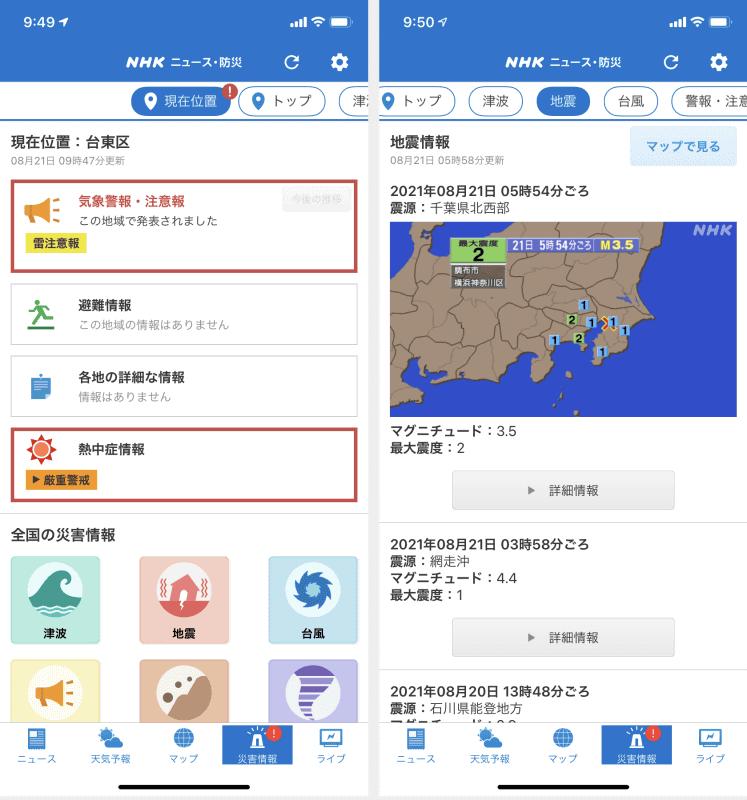 「現在位置」をタップすると気象警報や避難情報が一覧表示される(左)。「地震情報」画面(右)「NHK ニュース・防災アプリ」の使い方:現在位置の気象警報や避難情報の一覧表示画面と地震情報画面