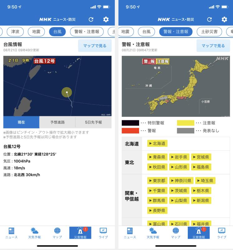 「台風情報」画面(左)と「警報・注意報」画面(右)「NHK ニュース・防災アプリ」の使い方:台風情報画面と警報・注意報画面
