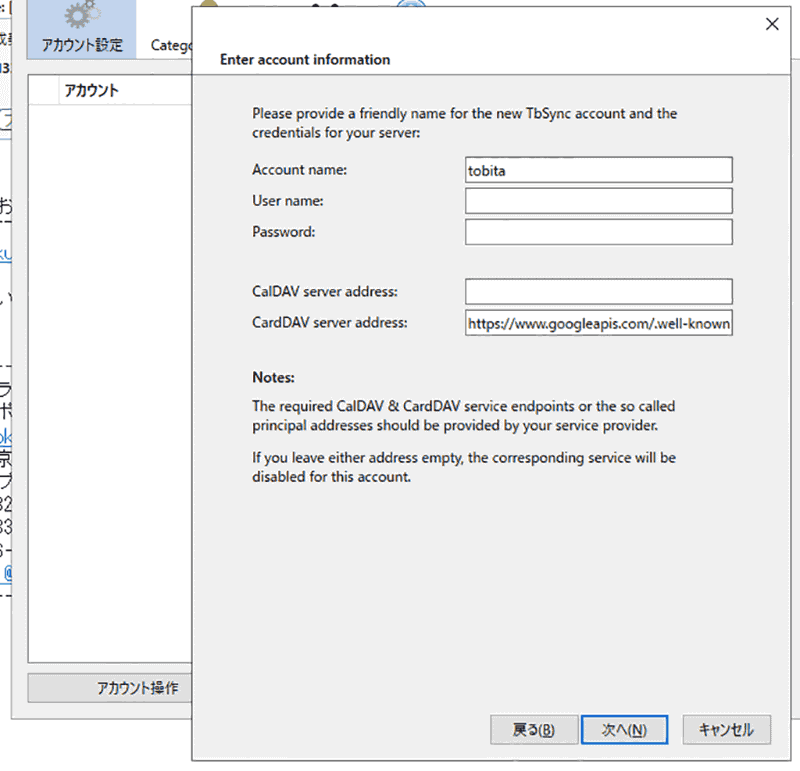 "「Manual Configuration」を選択して、「次へ」をクリック。アカウント情報の入力画面で、アカウント名を適当に入力し、「CardDAV server address」に「<a href=""https://www.googleapis.com/.well-known/carddav"" class=""strong bn"" target=""_blank"">https://www.googleapis.com/.well-known/carddav</a>」と入力"