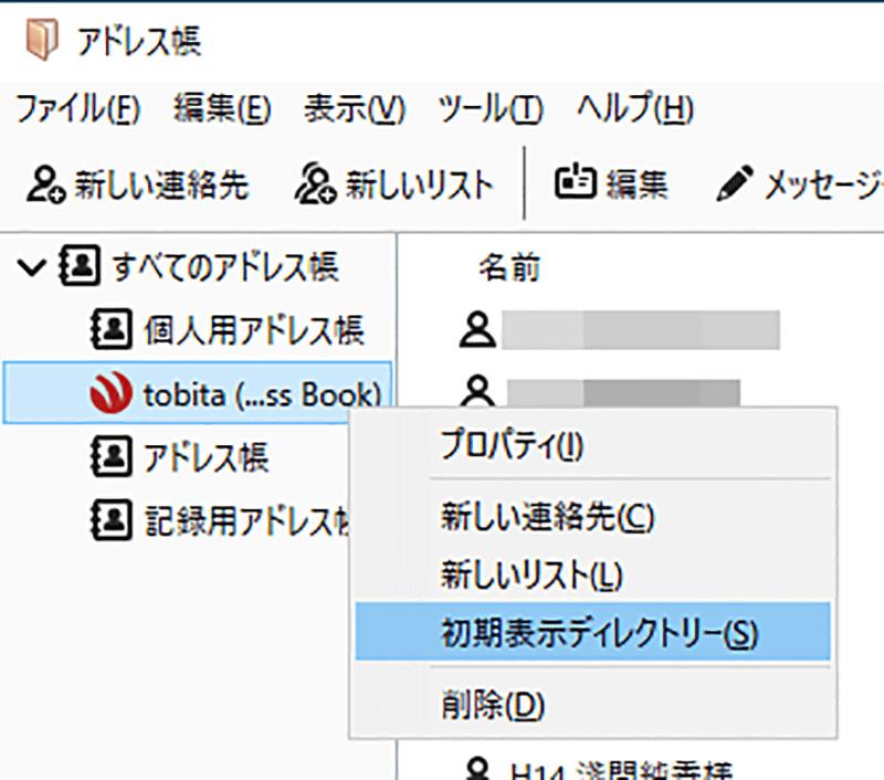 新しく作成されたアドレス帳(tobita)を右クリックし、「初期表示ディレクトリー」を選択すると、メールの作成画面などでこのアドレス帳が最初に表示されるようになる