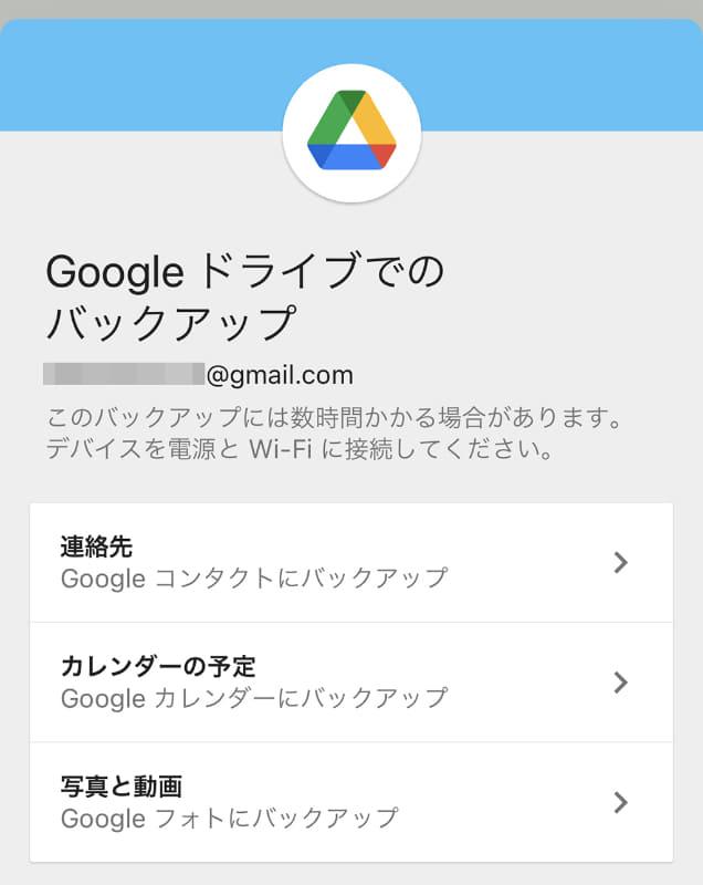 「設定」→「バックアップ」と操作し、上の画面で「連絡先」をタップ。「Googleコンタクトにバックアップ」を有効にする