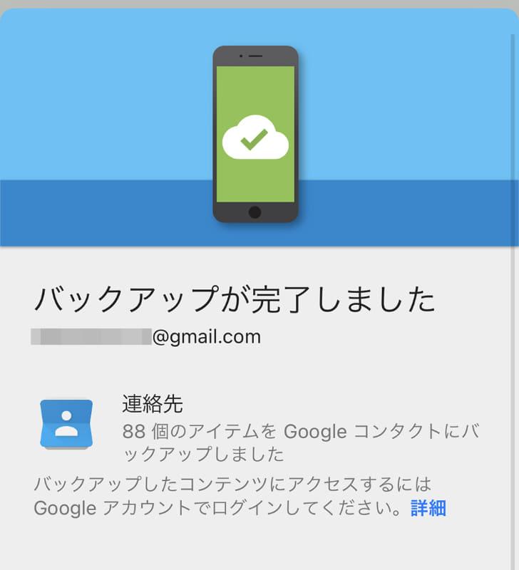 「バックアップを開始」をクリックすると、iPhoneの連絡先がGoogleの「連絡先」に登録された