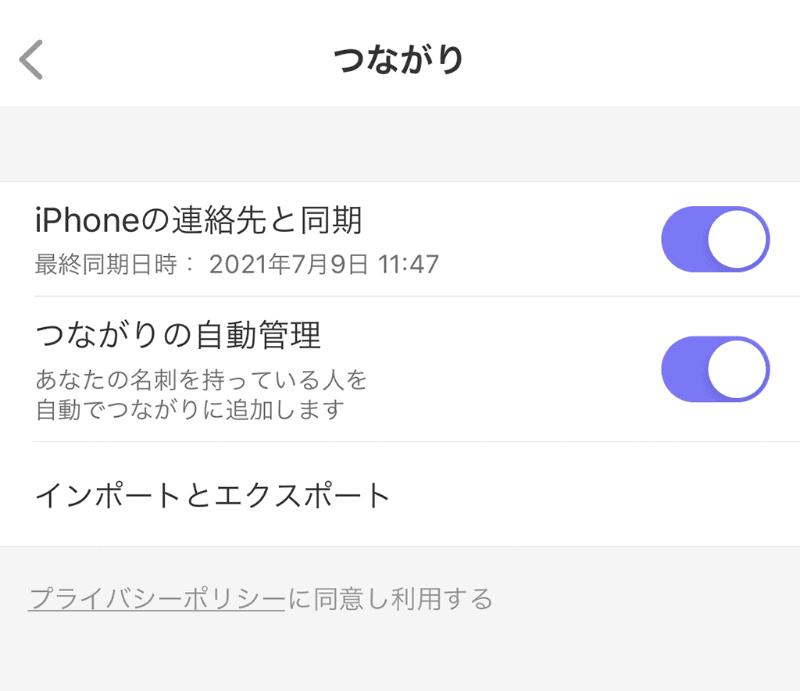 「Wantedly People」で「設定」→「つながり」と操作。「iPhoneの連絡先と同期」を有効にする