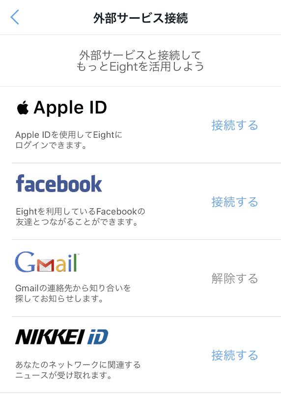 「Eight」で「設定」→「外部サービス連携」と操作。「Gmail」で接続操作を行う