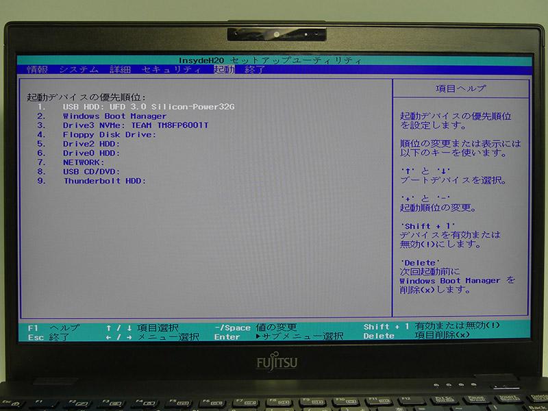 USBメモリーの起動順番を上位に設定して起動すれば、Windows 11のインストールが開始される