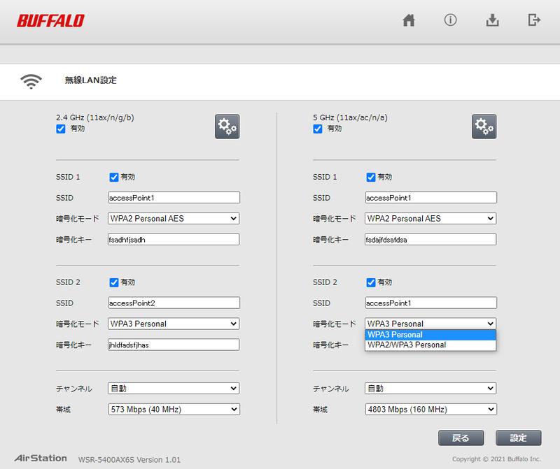 バッファローの「WSR-5400AX6S」の設定画面。4つのSSIDに対して、それぞれ異なるセキュリティ規格を指定することが可能。5GHz帯の「SSID 2」では、「WPA3 Personal」のみか、それとも「WPA2 Personal」と「WPA3 Personal」の両方をサポートするかを選択できる