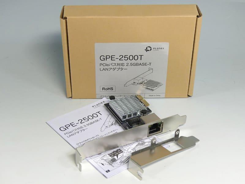 プラネックスの2.5Gbps対応ネットワークアダプタ「GPE-2500T」