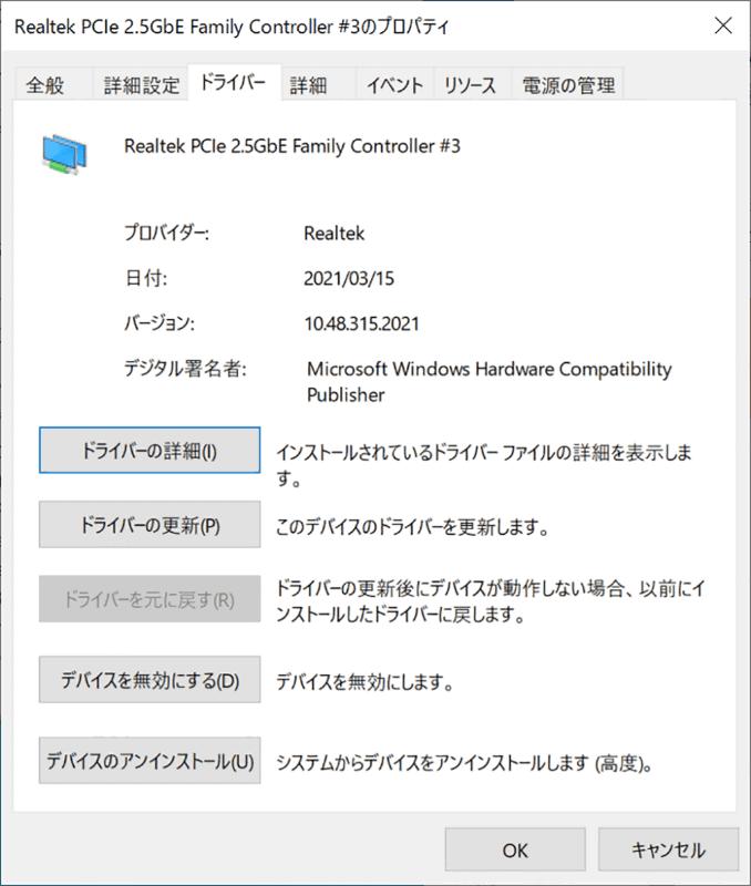 LANチップにはRealtek「RTL8125B」を採用