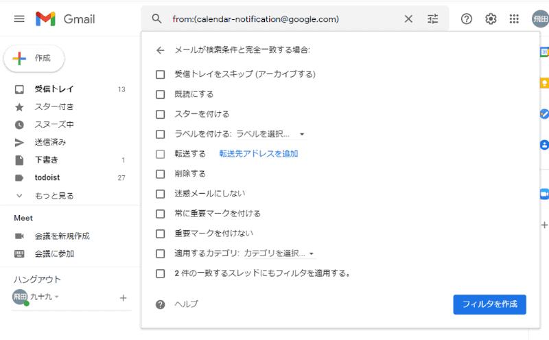 次の画面では「転送する」の「転送先アドレスを追加」を選択。すでにアドレスを登録されている場合には、そのアドレスを選択する