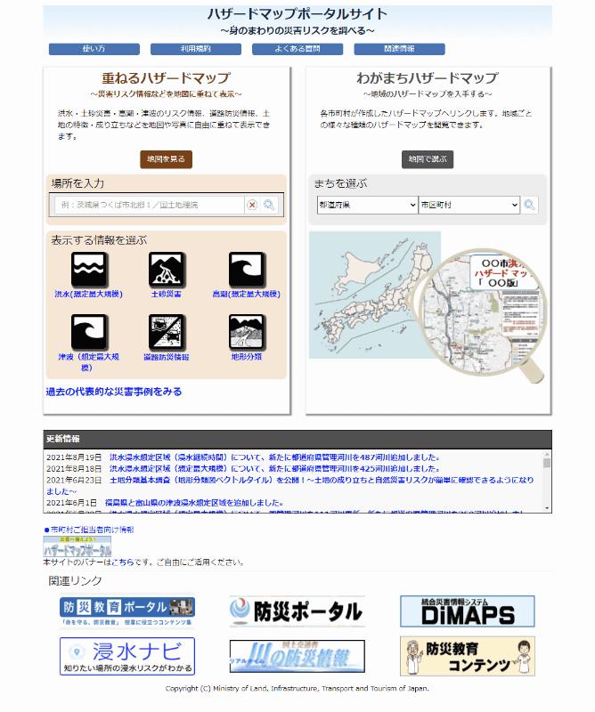 ハザードマップポータルサイト国交省ハザードマップポータルサイト