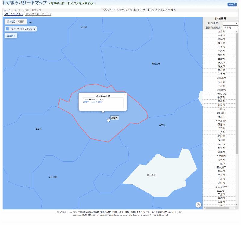 自治体のウェブサイトへのリンクを収録国交省ハザードマップポータルサイトの自治体サイトへのリンク