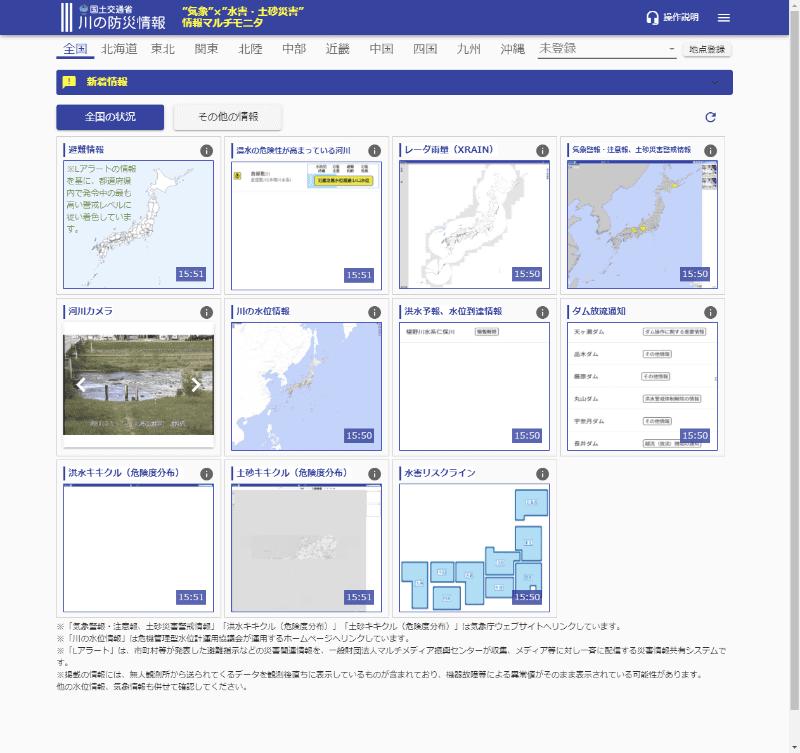 情報マルチモニタ川の防災情報の情報マルチモニタ