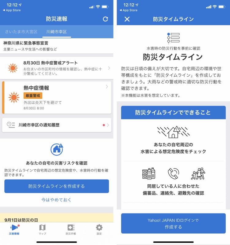 Yahoo!防災速報(左)、防災タイムライン(右)Yahoo!防災速報の防災タイムライン画面