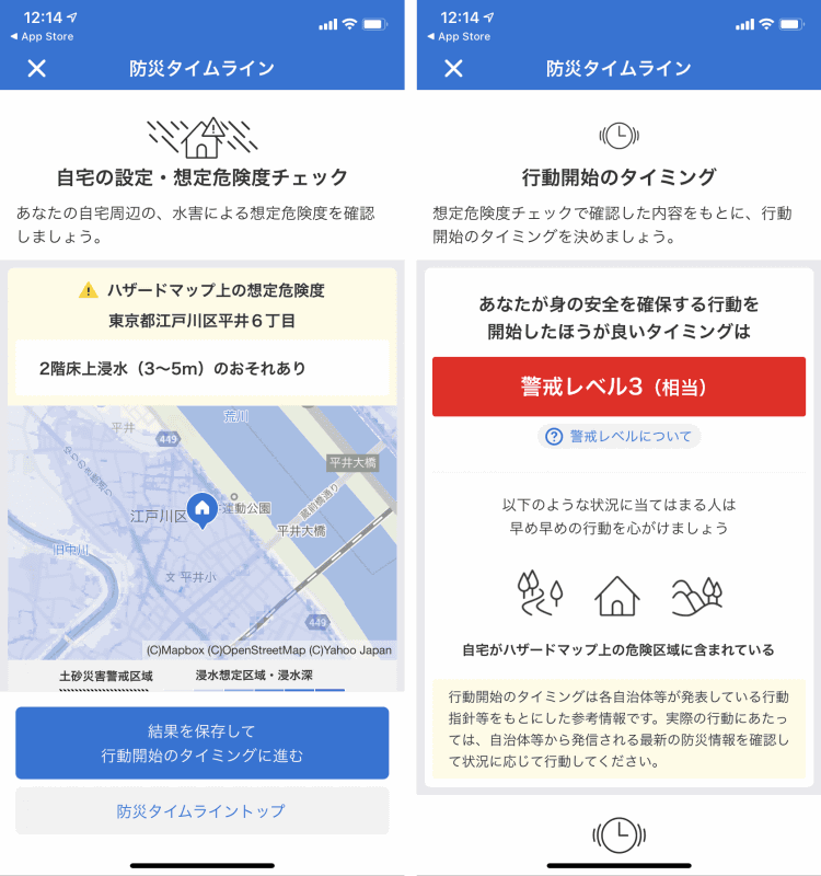 自宅周辺の想定危険度をチェック(左)、防災行動を開始するタイミングを表示(右)Yahoo!防災速報の自宅周辺の想定危険度と防災行動を開始するタイミング表示