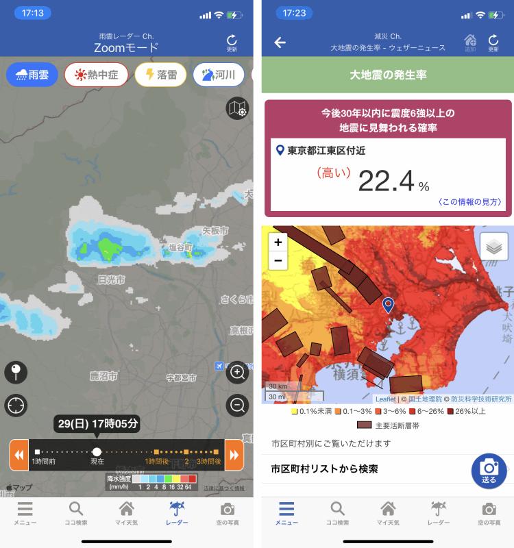 雨雲レーダー(左)、大地震の発生率(右)ウェザーニュースの雨雲レーダー画面と大地震の発生率