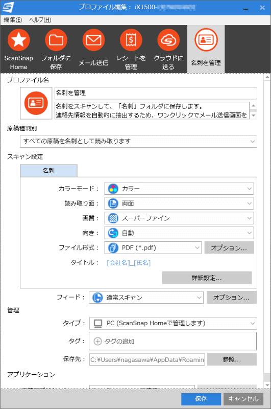 「名刺を管理」のプロファイル画面