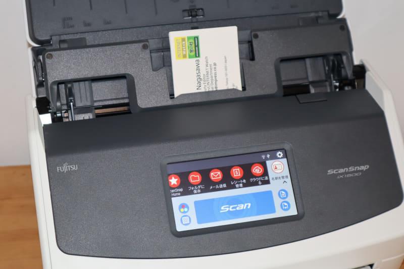 給紙トレイには、名刺の裏面が手前になるようセットする。こうすることで、「ScanSnap Home」が名刺の表面を表面とみなし、そこに書いてある情報を会社名や氏名として認識するようになる