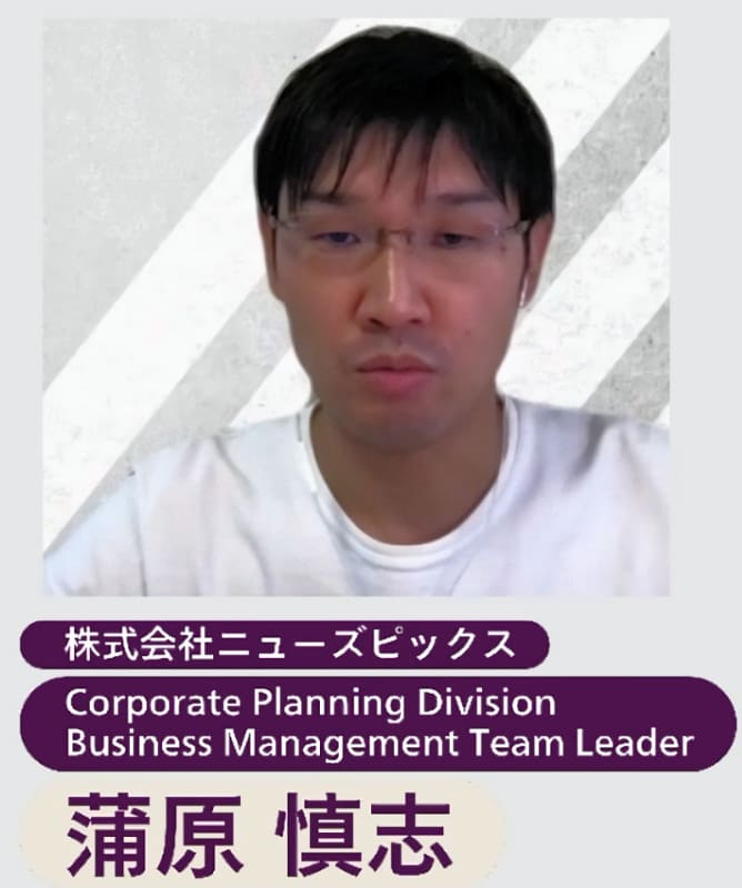 株式会社ニューズピックスの蒲原慎志氏(Corporate Planning Division Business Management Team Leader)