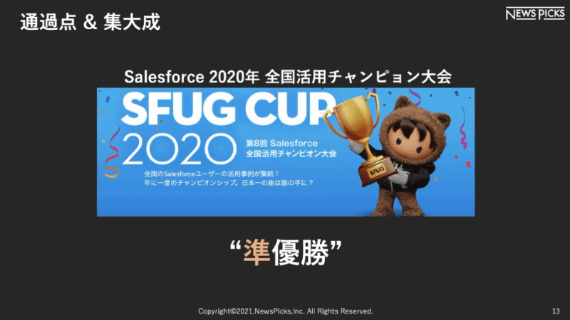 蒲原氏は「Salesforce 2020年 全国活用チャンピオン大会」で準優勝を獲得するほどのユーザー
