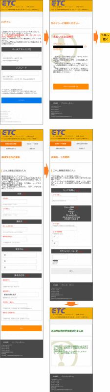 誘導先の偽サイトの画面(フィッシング対策協議会の緊急情報より)