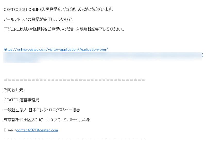 「CEATEC 2021 ONLINE – メールアドレスの登録が完了しました。」という件名のメールが届いたら、本文中のURLから来場者登録フォームにアクセスする
