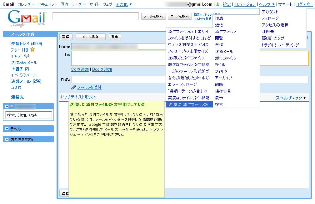 「Google Apps Help」でGmailのヘルプを参照している例