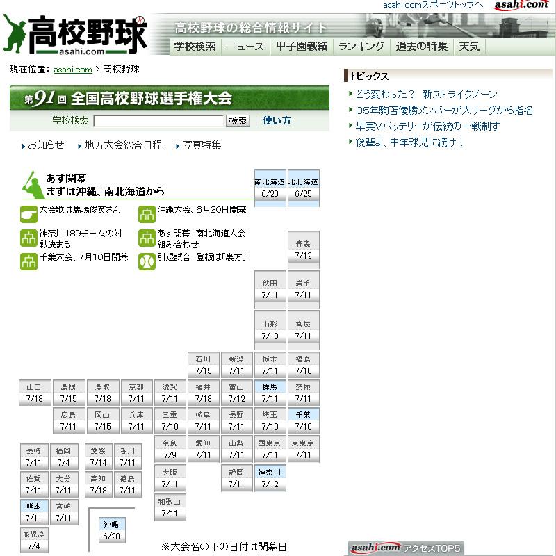 asahi.comの特集ページ画面