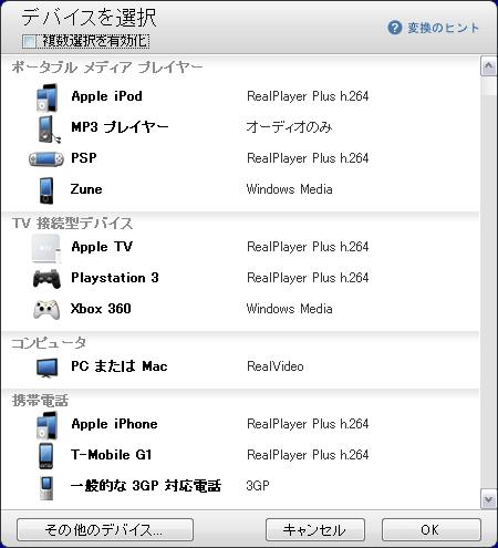 変換フォーマットの選択画面