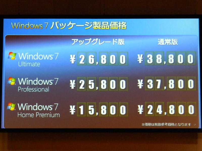 Windows 7のパッケージ製品と参考価格