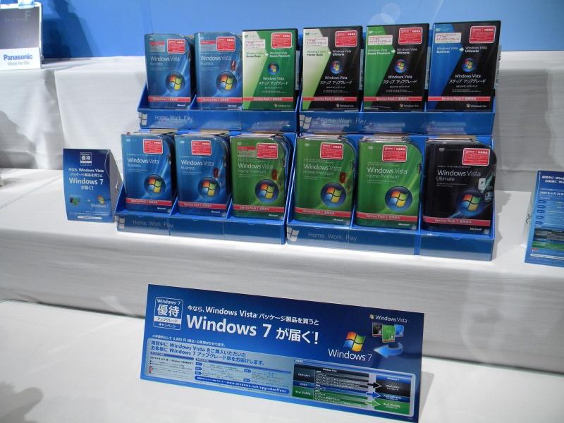 Windows Vistaのパッケージ製品も対象になる